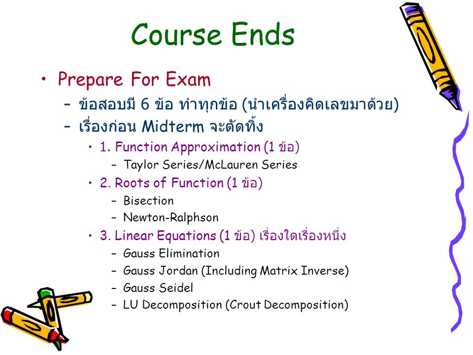 Course Ends Prepare For Exam – ข้อสอบมี 6 ข้อ ทำทุกข้อ ( นำเครื่องคิดเลขมาด้วย ) – เรื่องก่อน Midterm จะตัดทิ้ง 1. Function Approximation (1 ข้อ ) –Ta