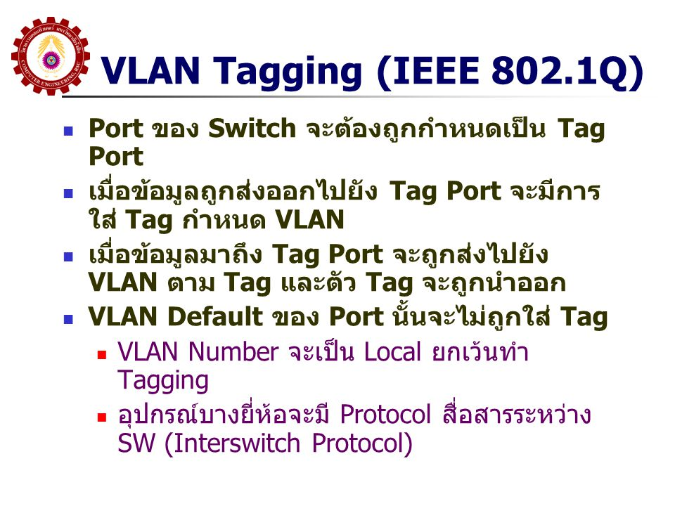 Communication Between VLAN Connect Through Router (L3) Using L3 Switch ดีกว่า