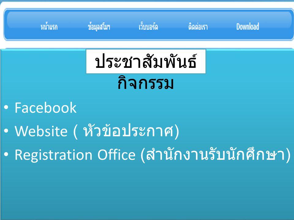 Facebook Website ( หัวข้อประกาศ ) Registration Office ( สำนักงานรับนักศึกษา ) Facebook Website ( หัวข้อประกาศ ) Registration Office ( สำนักงานรับนักศึกษา ) ประชาสัมพันธ์ กิจกรรม