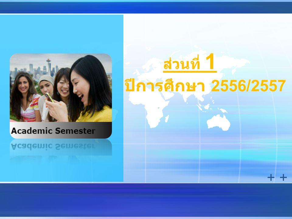 ปีการศึกษา 2556/2557 ส่วนที่ 1