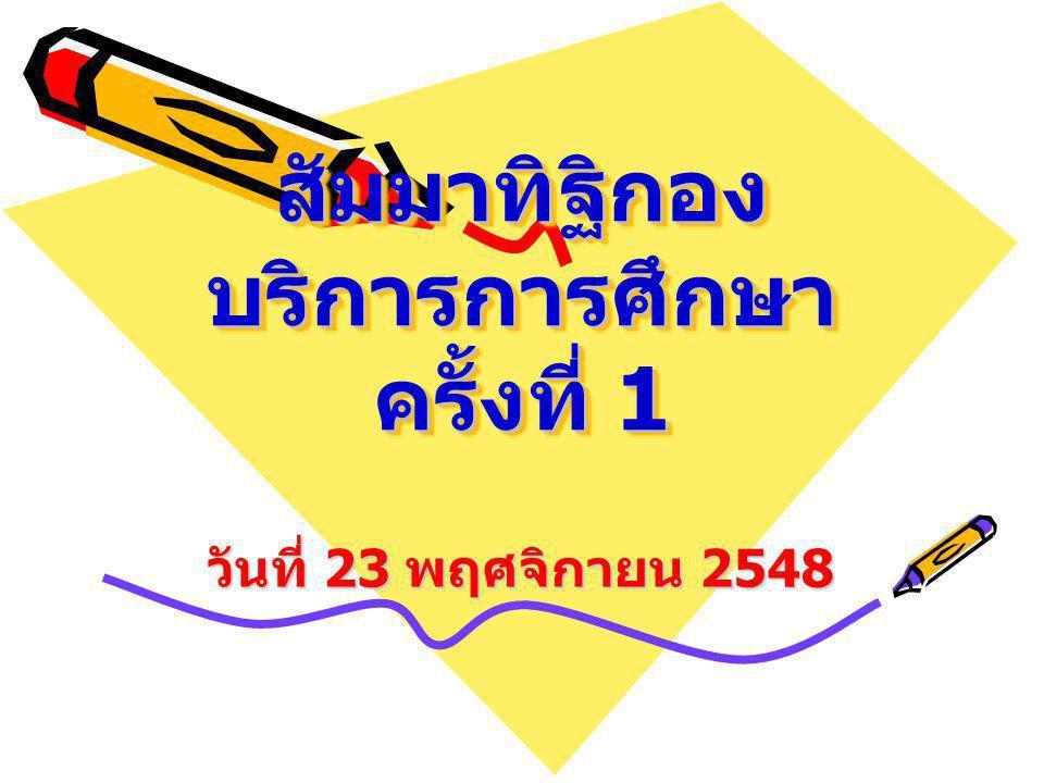 สัมมาทิฐิกอง บริการการศึกษา ครั้งที่ 1 วันที่ 23 พฤศจิกายน 2548