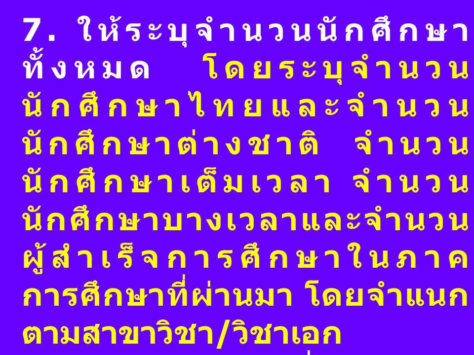7. ให้ระบุจำนวนนักศึกษา ทั้งหมด โดยระบุจำนวน นักศึกษาไทยและจำนวน นักศึกษาต่างชาติ จำนวน นักศึกษาเต็มเวลา จำนวน นักศึกษาบางเวลาและจำนวน ผู้สำเร็จการศึก