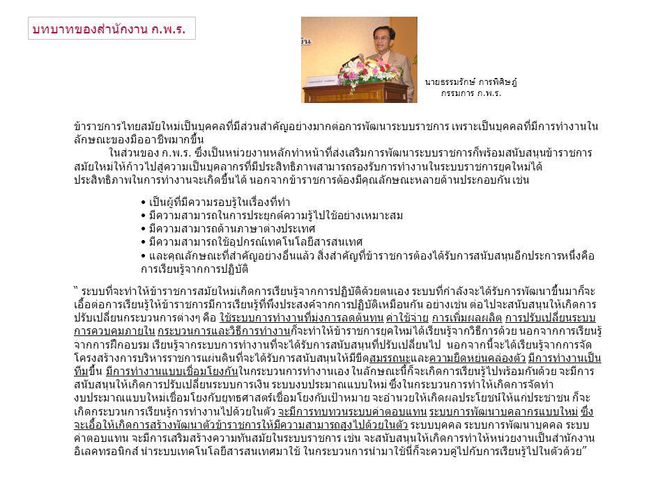 บทบาทของสำนักงาน ก.พ.ร. ข้าราชการไทยสมัยใหม่เป็นบุคคลที่มีส่วนสำคัญอย่างมากต่อการพัฒนาระบบราชการ เพราะเป็นบุคคลที่มีการทำงานใน ลักษณะของมืออาชีพมากขึ้