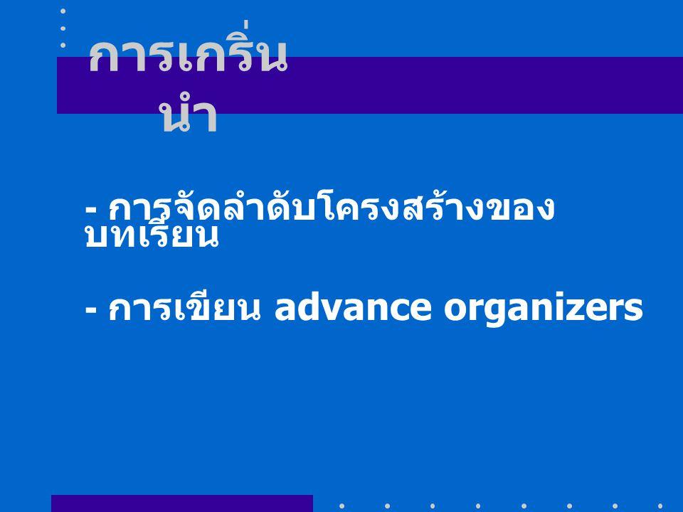 การเกริ่น นำ - การจัดลำดับโครงสร้างของ บทเรียน - การเขียน advance organizers
