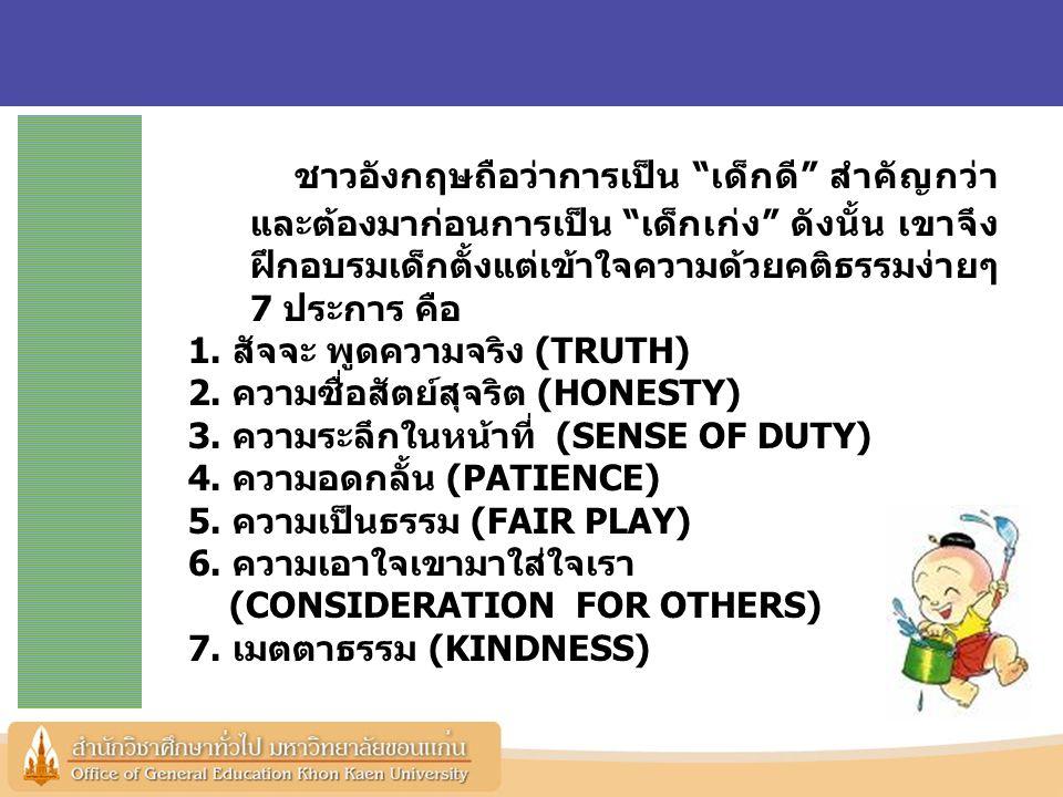 ชาวอังกฤษถือว่าการเป็น เด็กดี สำคัญกว่า และต้องมาก่อนการเป็น เด็กเก่ง ดังนั้น เขาจึง ฝึกอบรมเด็กตั้งแต่เข้าใจความด้วยคติธรรมง่ายๆ 7 ประการ คือ 1.