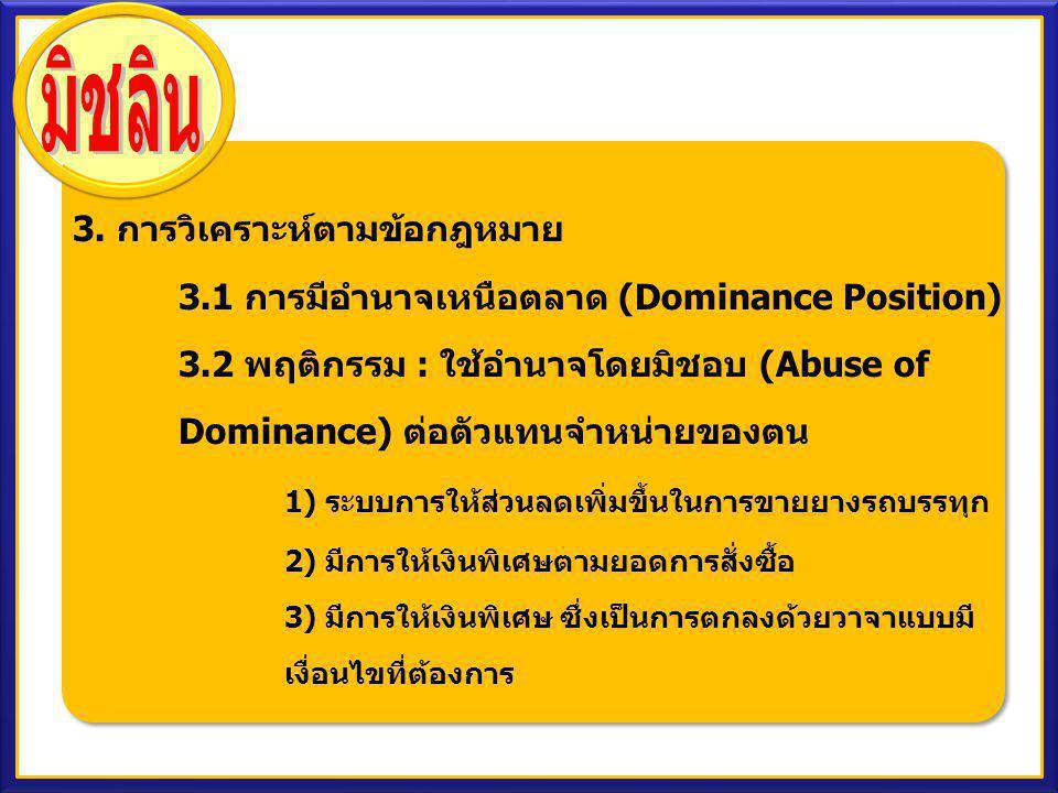 21 3. การวิเคราะห์ตามข้อกฎหมาย 3.1 การมีอำนาจเหนือตลาด (Dominance Position) 3.2 พฤติกรรม : ใช้อำนาจโดยมิชอบ (Abuse of Dominance) ต่อตัวแทนจำหน่ายของตน