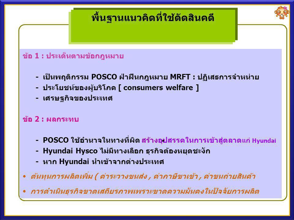 7 การกระทำของบริษัท POSCO ฝ่าฝืนต่อ MRFTA ซึ่งตราขึ้น - ให้ผู้บริโภคได้รับสวัสดิการสูงสุดโดยปกป้องการแข่งขัน - พัฒนาระบบเศรษฐกิจของประเทศ การกระทำของบริษัท POSCO เป็นการใช้อำนาจเหนือตลาด ในตลาดต้นน้ำกีดกันให้บริษัท Hyundai Hysco ออกจาก ตลาดปลายน้ำ KFTC ตัดสินให้ปรับบริษัท POSCO เป็นเงิน 1,640 ล้านวอน