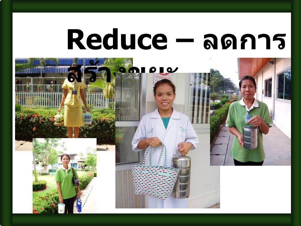 1 Reduce – ลดการ สร้างขยะ