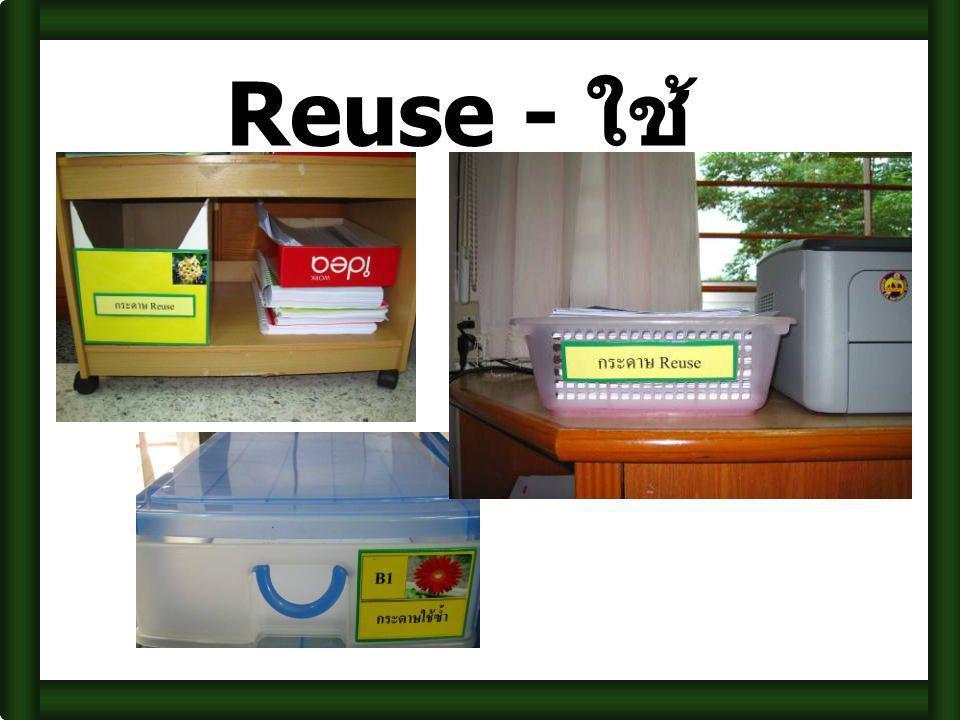 2 Reuse - ใช้ ซ้ำ