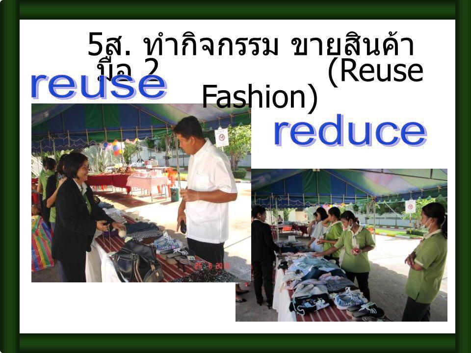 5 ส. ทำกิจกรรม ขายสินค้า มือ 2 (Reuse Fashion)