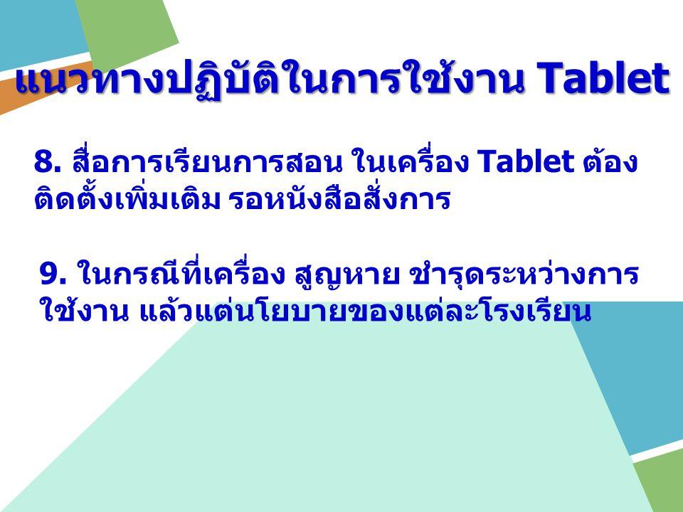 แนวทางปฏิบัติในการใช้งาน Tablet 8. สื่อการเรียนการสอน ในเครื่อง Tablet ต้อง ติดตั้งเพิ่มเติม รอหนังสือสั่งการ 9. ในกรณีที่เครื่อง สูญหาย ชำรุดระหว่างก