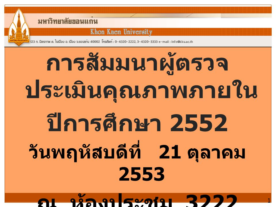 ผลการประเมินระดับ มหาวิทยาลัย เมื่อวันที่ 5-6 สิงหาคม 2553 32