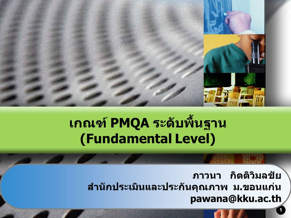 LOGO 1 เกณฑ์ PMQA ระดับพื้นฐาน (Fundamental Level) ภาวนา กิตติวิมลชัย สำนักประเมินและประกันคุณภาพ ม.ขอนแก่น pawana@kku.ac.th