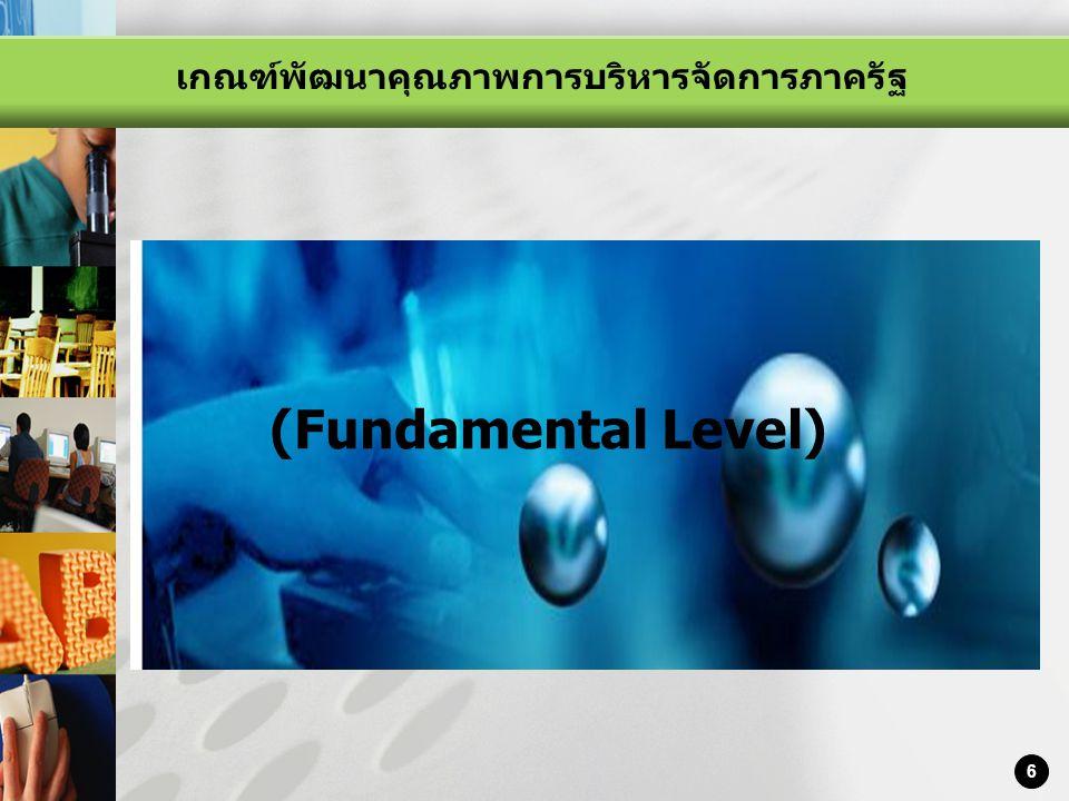 LOGO 6 (Fundamental Level) เกณฑ์พัฒนาคุณภาพการบริหารจัดการภาครัฐ