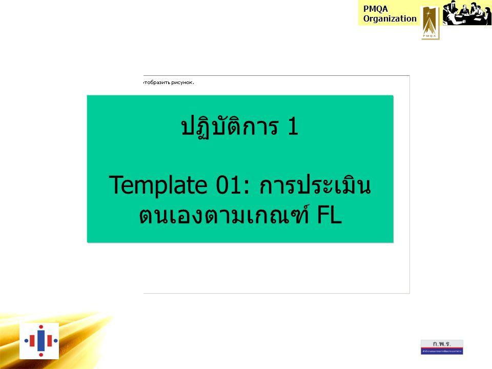 PMQA Organization ปฏิบัติการ 1 Template 01: การประเมิน ตนเองตามเกณฑ์ FL