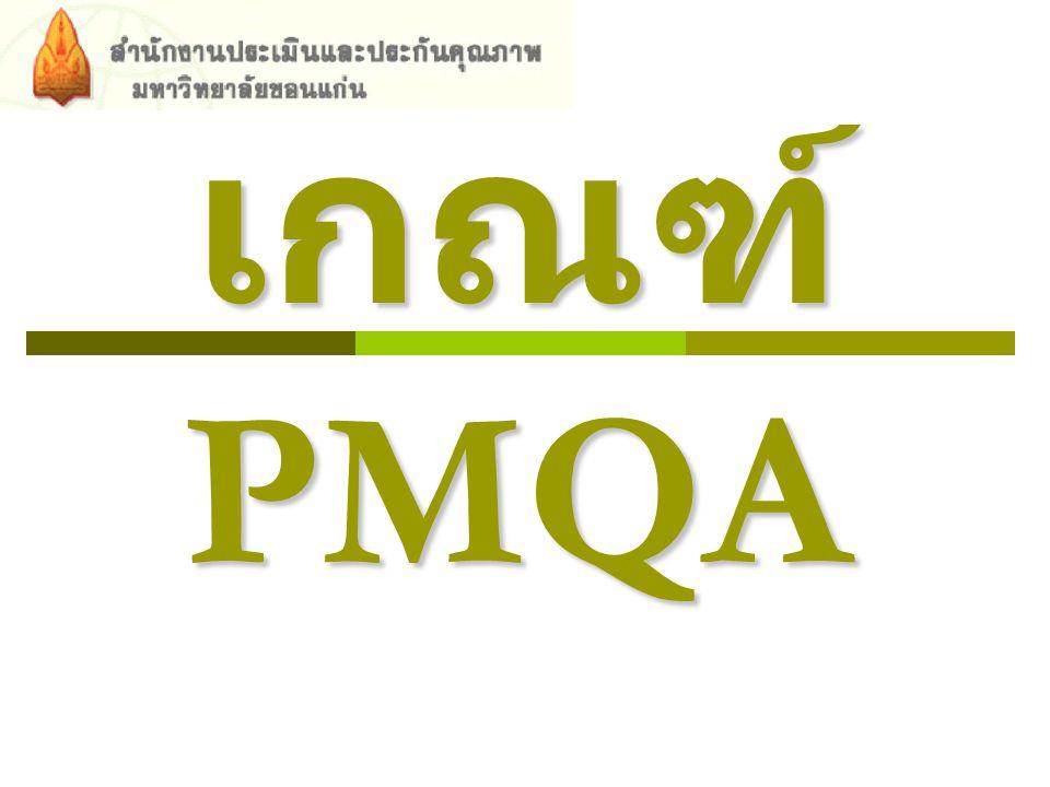 เกณฑ์ PMQA