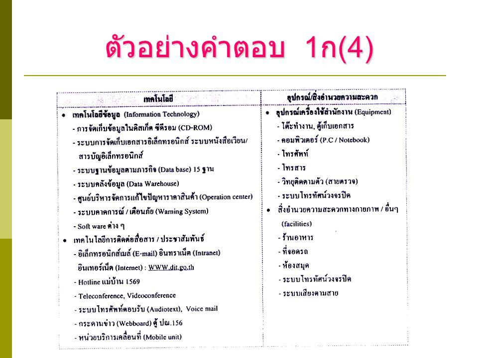 ตัวอย่างคำตอบ 1 ก (4)