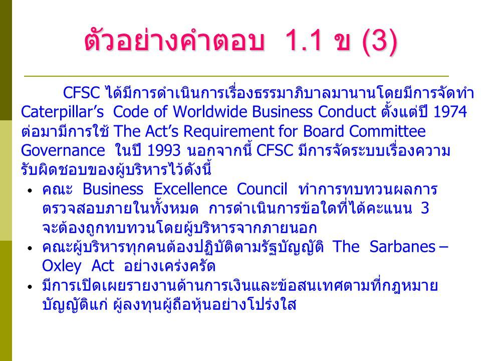 ตัวอย่างคำตอบ 1.1 ข (3) CFSC ได้มีการดำเนินการเรื่องธรรมาภิบาลมานานโดยมีการจัดทำ Caterpillar's Code of Worldwide Business Conduct ตั้งแต่ปี 1974 ต่อมา