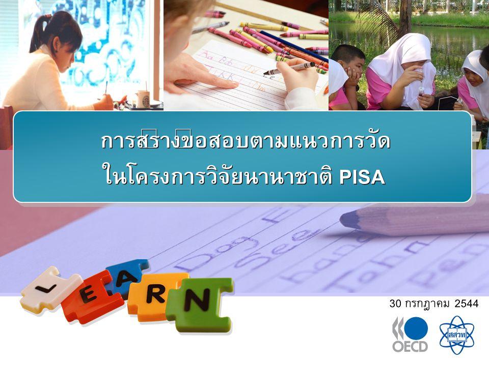 การสร้างข้อสอบตามแนวการวัด ในโครงการวิจัยนานาชาติ PISA 30 กรกฎาคม 2544