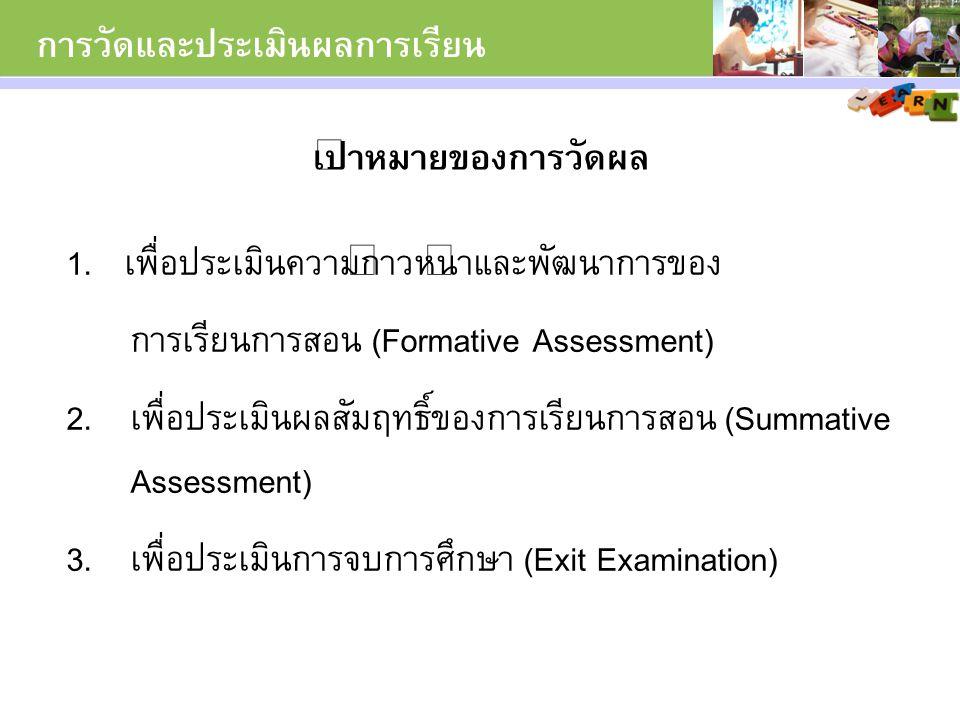 การวัดและประเมินผลการเรียน 1. เพื่อประเมินความก้าวหน้าและพัฒนาการของ การเรียนการสอน (Formative Assessment)  เพื่อประเมินผลสัมฤทธิ์ของการเรียนการสอน