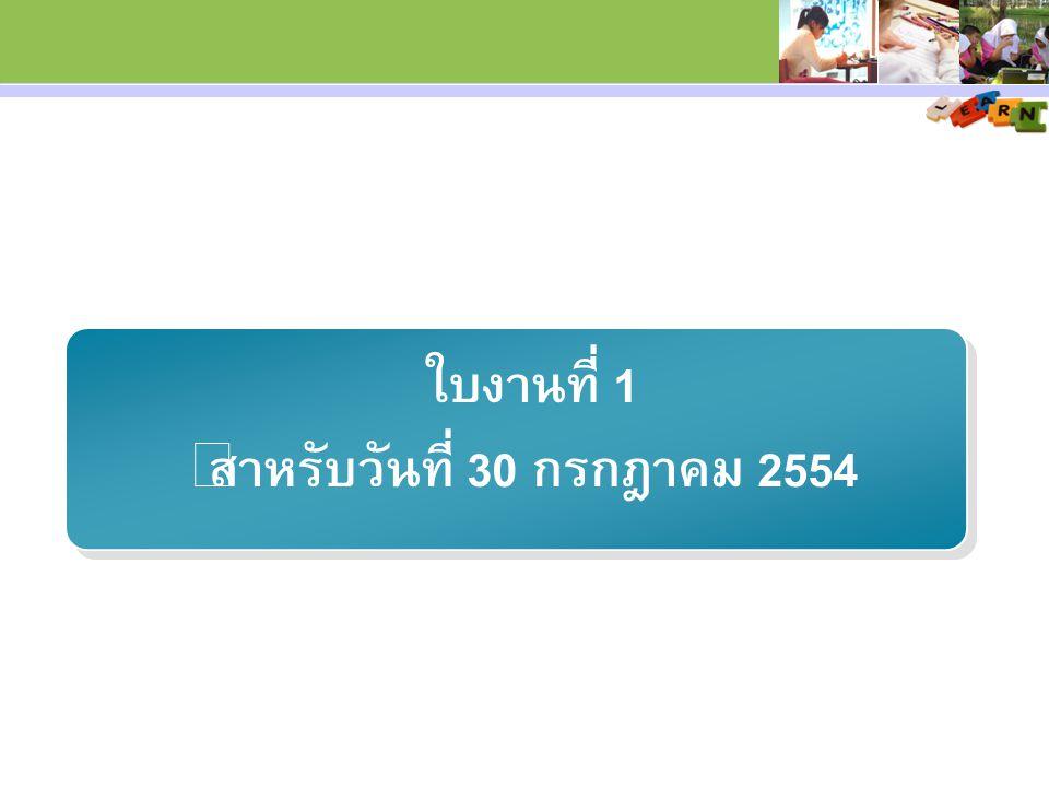 ใบงานที่ 1 สำหรับวันที่ 30 กรกฎาคม 2554