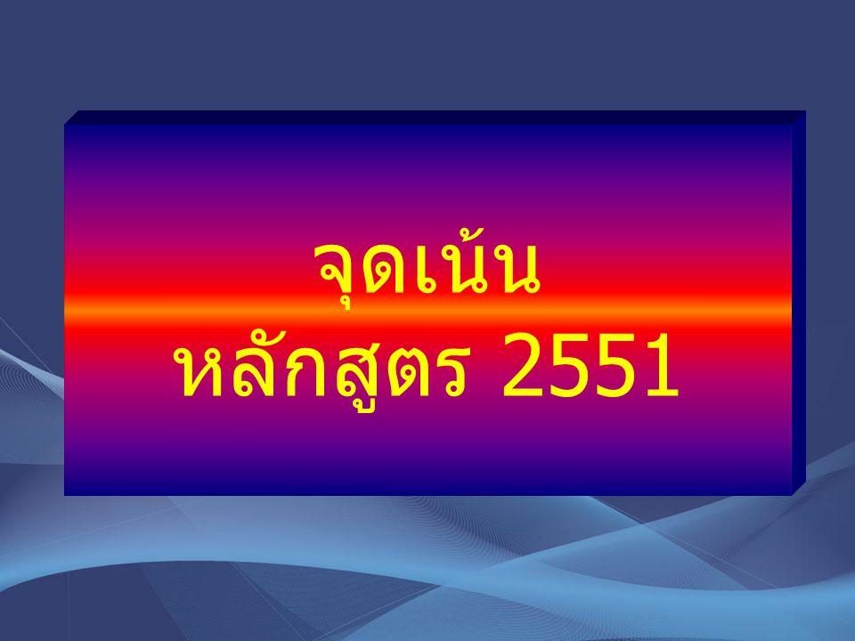 จุดเน้น หลักสูตร 2551