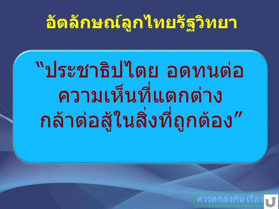 """อัตลักษณ์ลูกไทยรัฐวิทยา """"ประชาธิปไตย อดทนต่อ ความเห็นที่แตกต่าง กล้าต่อสู้ในสิ่งที่ถูกต้อง"""" ควรตกลงกัน เรื่อง อัตลักษณ์"""