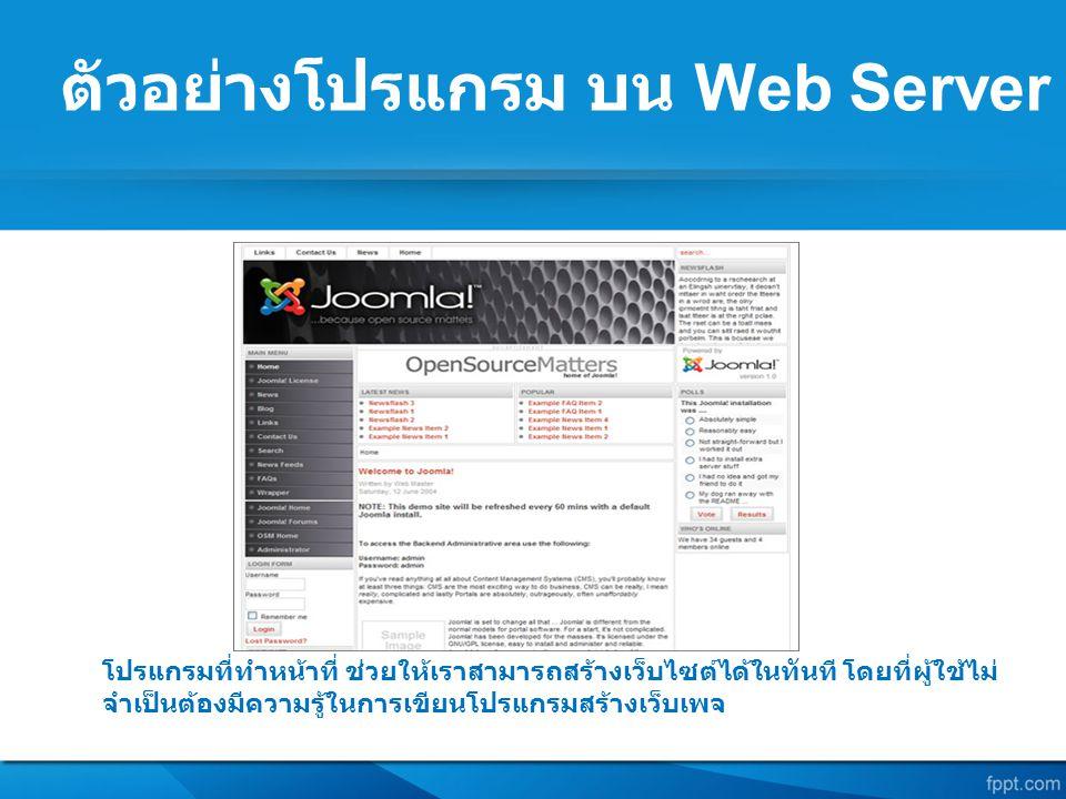 ตัวอย่างโปรแกรม บน Web Server Web Server โปรแกรมที่ทำหน้าที่ ช่วยให้เราสามารถสร้างเว็บไซต์ได้ในทันที โดยที่ผู้ใช้ไม่ จำเป็นต้องมีความรู้ในการเขียนโปรแ