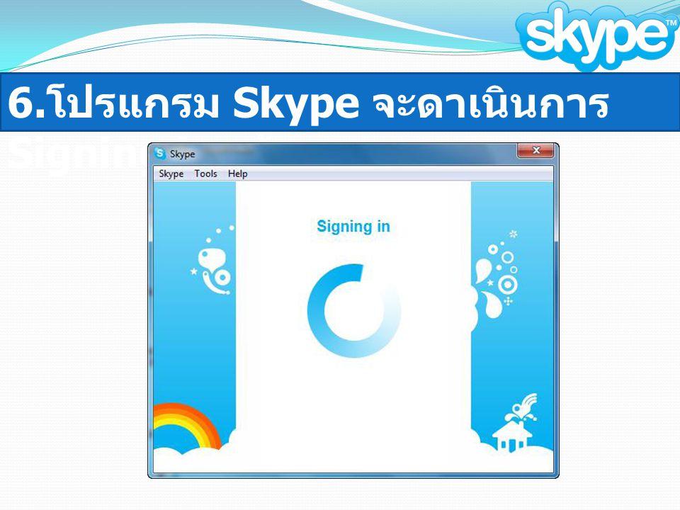 6. โปรแกรม Skype จะดาเนินการ Signing in เข้าระบบ