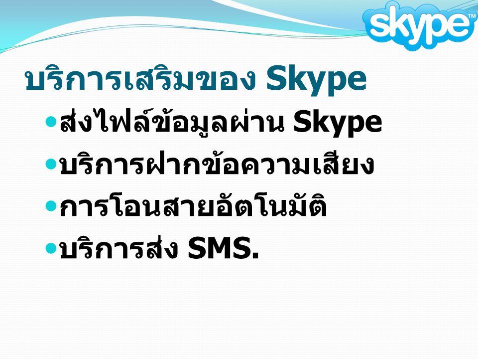 บริการเสริมของ Skype ส่งไฟล์ข้อมูลผ่าน Skype บริการฝากข้อความเสียง การโอนสายอัตโนมัติ บริการส่ง SMS.
