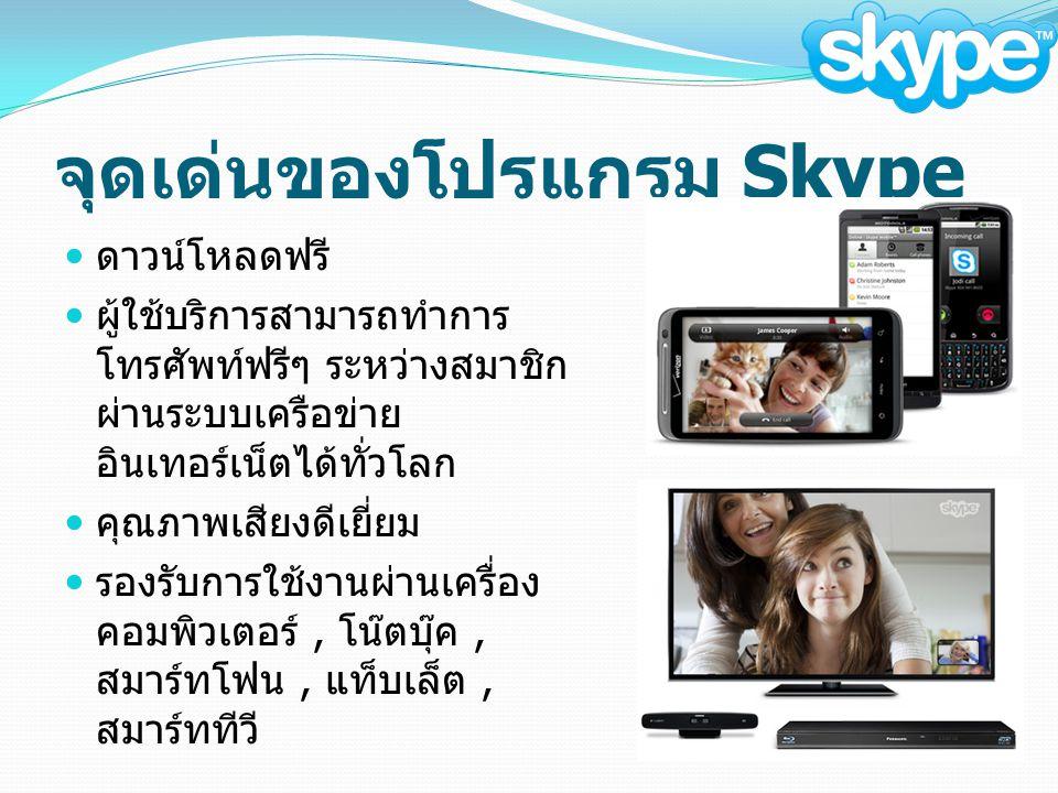 จุดเด่นของโปรแกรม Skype ดาวน์โหลดฟรี ผู้ใช้บริการสามารถทำการ โทรศัพท์ฟรีๆ ระหว่างสมาชิก ผ่านระบบเครือข่าย อินเทอร์เน็ตได้ทั่วโลก คุณภาพเสียงดีเยี่ยม รองรับการใช้งานผ่านเครื่อง คอมพิวเตอร์, โน๊ตบุ๊ค, สมาร์ทโฟน, แท็บเล็ต, สมาร์ททีวี