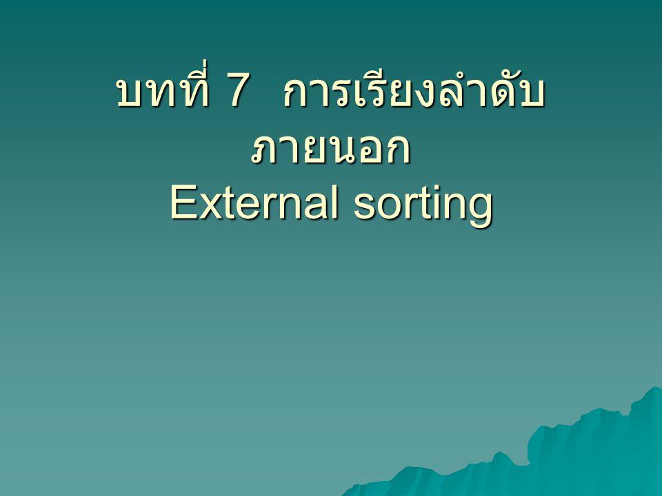 บทที่ 7 การเรียงลำดับ ภายนอก External sorting