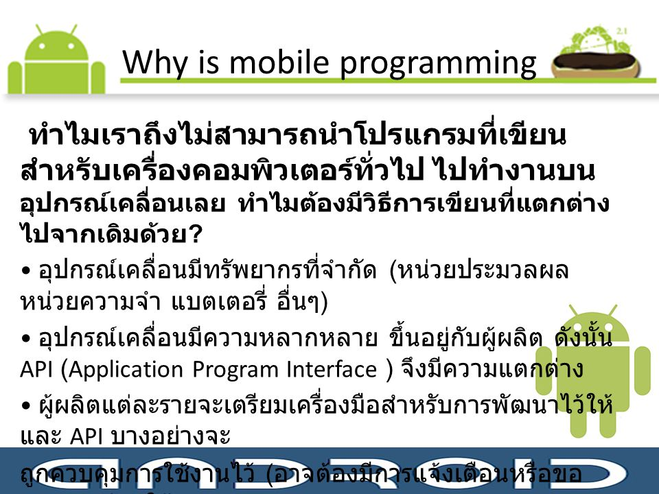 Why is mobile programming ทำไมเราถึงไม่สามารถนำโปรแกรมที่เขียน สำหรับเครื่องคอมพิวเตอร์ทั่วไป ไปทำงานบน อุปกรณ์เคลื่อนเลย ทำไมต้องมีวิธีการเขียนที่แตก