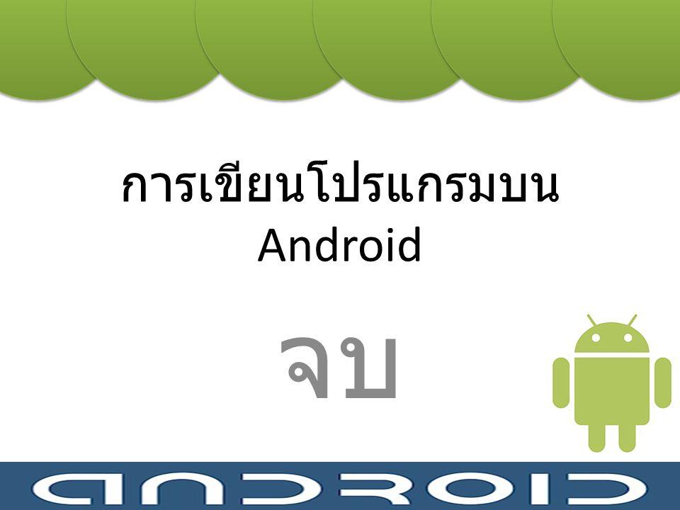 การเขียนโปรแกรมบน Android จบ