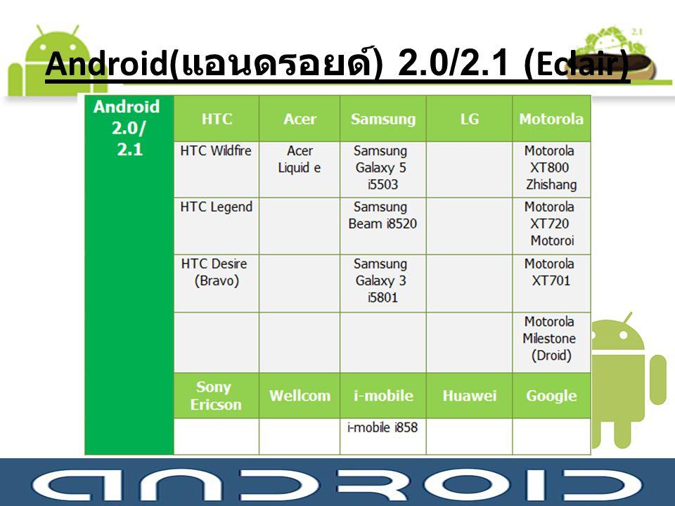 Android( แอนดรอยด์ ) 2.0/2.1 (Eclair)