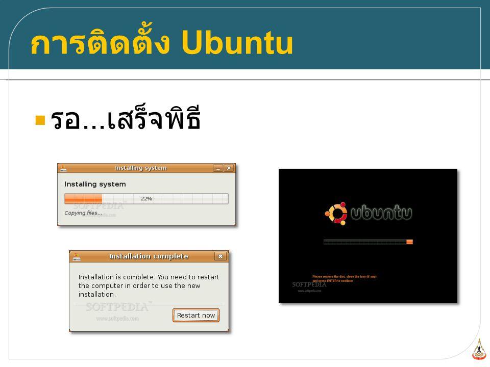 การติดตั้ง Ubuntu  รอ... เสร็จพิธี