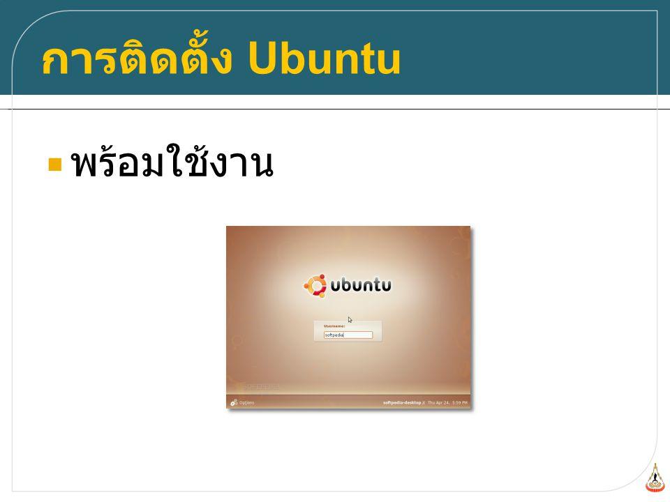 การติดตั้ง Ubuntu  พร้อมใช้งาน
