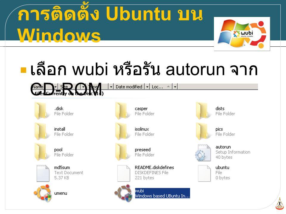 การติดตั้ง Ubuntu บน Windows  เลือก wubi หรือรัน autorun จาก CD-ROM