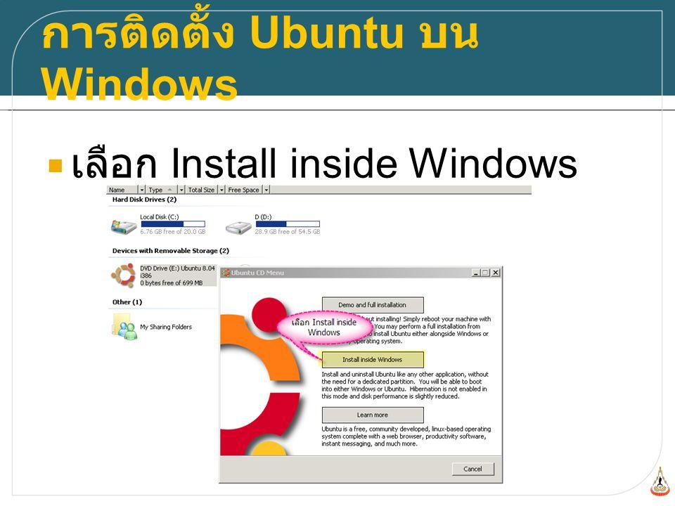 การติดตั้ง Ubuntu บน Windows  เลือก Install inside Windows