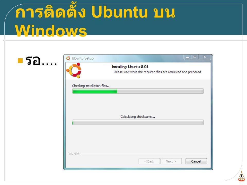 การติดตั้ง Ubuntu บน Windows  รอ....