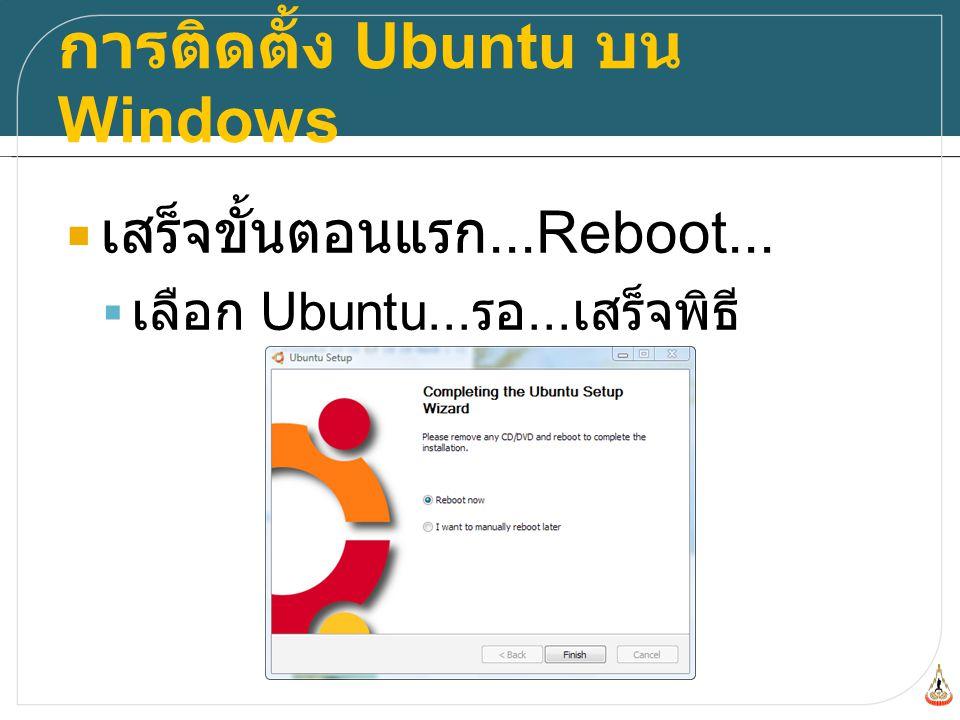 การติดตั้ง Ubuntu บน Windows  เสร็จขั้นตอนแรก...Reboot...  เลือก Ubuntu... รอ... เสร็จพิธี