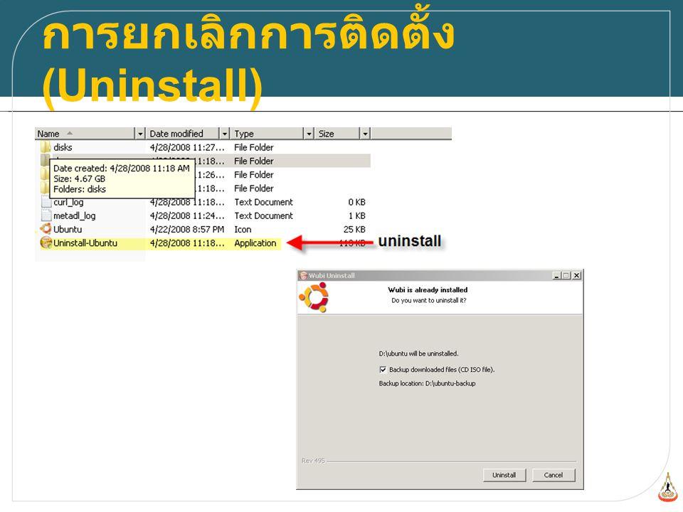 การยกเลิกการติดตั้ง (Uninstall)