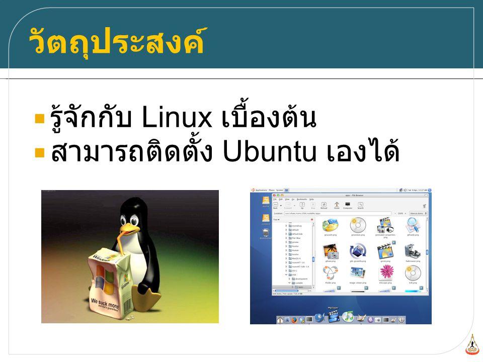 วัตถุประสงค์  รู้จักกับ Linux เบื้องต้น  สามารถติดตั้ง Ubuntu เองได้