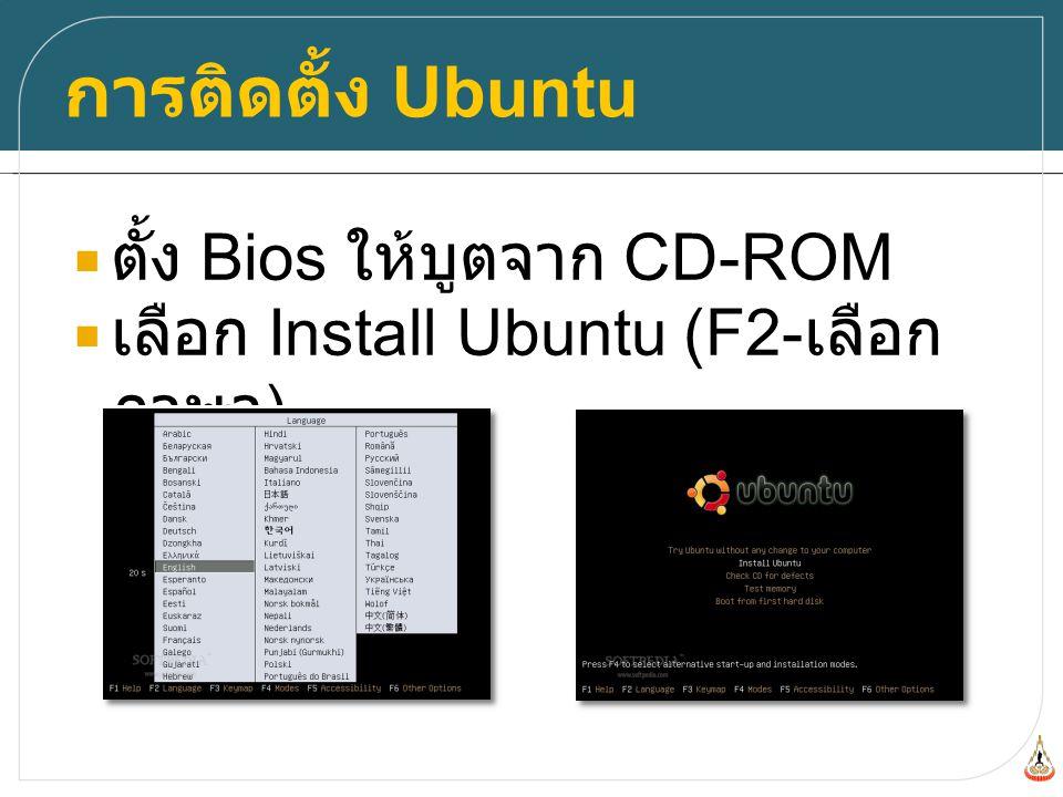 การติดตั้ง Ubuntu  ตั้ง Bios ให้บูตจาก CD-ROM  เลือก Install Ubuntu (F2- เลือก ภาษา )