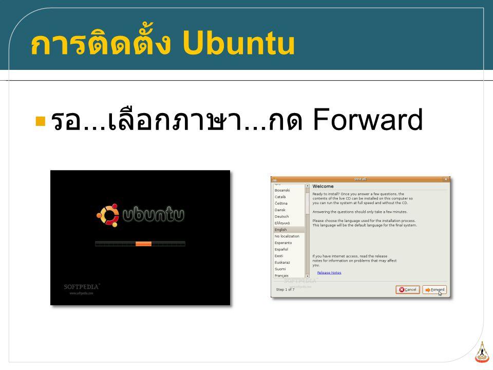 การติดตั้ง Ubuntu  รอ... เลือกภาษา... กด Forward
