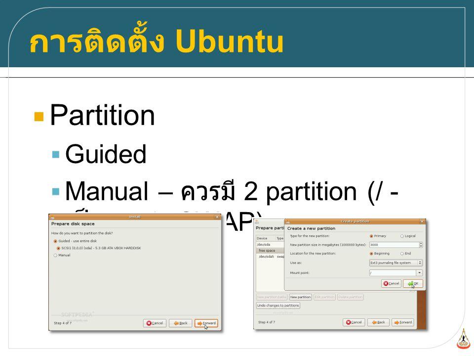 การติดตั้ง Ubuntu  Partition  Guided  Manual – ควรมี 2 partition (/ - เป็น ext3, SWAP)