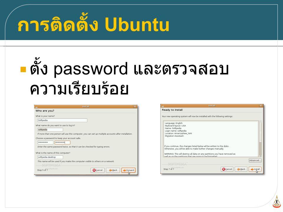 การติดตั้ง Ubuntu  ตั้ง password และตรวจสอบ ความเรียบร้อย
