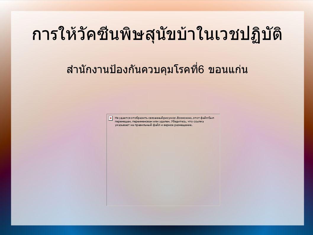 การให้วัคซีน ในอดีต มีการใช้วัคซีนซึ่งได้มาจากการเพาะเชื้อใน สมองหนู แต่ให้ผลการป้องกันโรคไม่ดีและมีผลข้างเคียง มาก ปัจจุบันในประเทศไทยได้เลิกใช้เเล้ว วัคซีนที่มีขาย ในประเทศไทยได้แก่ Purified Chick Embryo Cell Rabies Vaccine( PCECV) ขนาด 1 มิลลิลิตร Purified Vero cell Rabies Vaccine ( PVRV) ขนาด 0.5 มิลลิลิตร Purified Duck Embryo Cell Rabies Vaccine (PDEV) ขนาด 1 มิลลิลิตร Human Diploid Cell Rabies Vaccine (HDCV) ขนาด 1 มิลลิลิตร