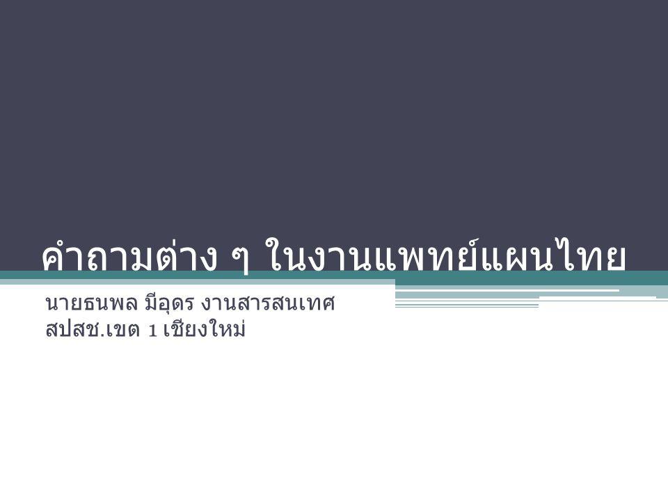 คำถามต่าง ๆ ในงานแพทย์แผนไทย นายธนพล มีอุดร งานสารสนเทศ สปสช. เขต 1 เชียงใหม่