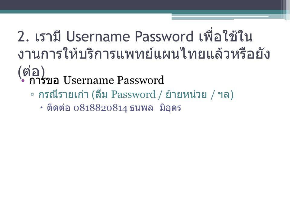 2. เรามี Username Password เพื่อใช้ใน งานการให้บริการแพทย์แผนไทยแล้วหรือยัง ( ต่อ ) การขอ Username Password ▫ กรณีรายเก่า ( ลืม Password / ย้ายหน่วย /